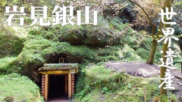 岩見銀山.jpg