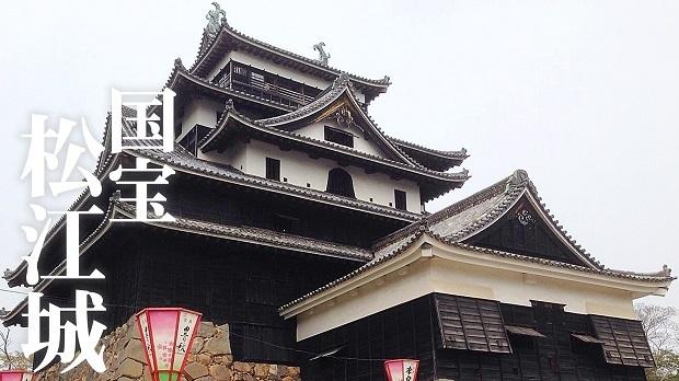 松江城.jpg